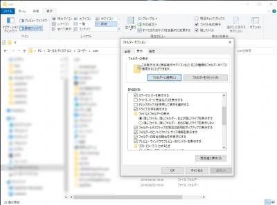 Chage_folder_option_20200725094401